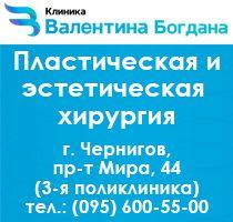 Клиника Богдана