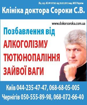 Доктор Сорока